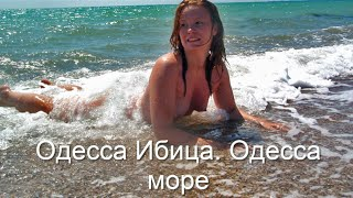 Одесса Ибица. Одесса море(Одесса Ибица. Одесса море. Отдых в Одессе.Одесса на берегу моря. Пляжи Одессы. Одесса фото. Украина,города,Фо..., 2015-07-07T16:45:40.000Z)