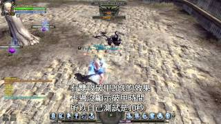 DragonNest 龍之谷 Bringer 使者 LightFury 詳細心得介紹&技能展示(上) By半糖