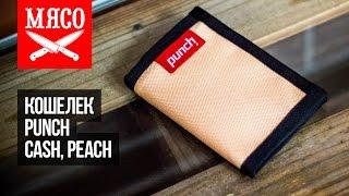 Кошелек Punch - Cash, Peach. Обзор(, 2016-08-18T07:37:28.000Z)