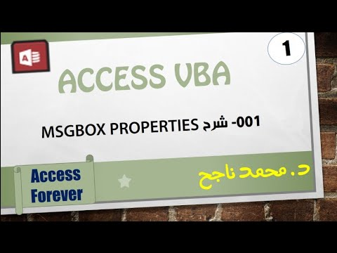 1-Access 2010 VBA | msgbox properties |
