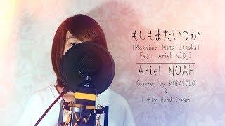 もしもまたいつか-Moshimo Mata Itsuka (Mungkin Nanti) - feat Ariel Nidji(Covered by コバソロ & Lefty Hand Cream)