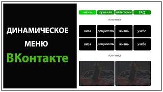 Динамическое меню для группы ВКонтакте