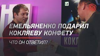 Емельяненко подарил Кокляеву конфету. Что он ответил?