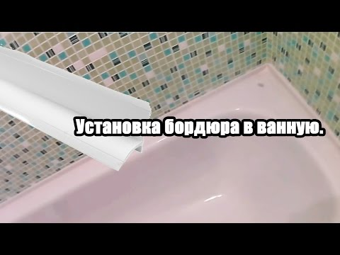 0 - Як зробити бордюр у ванній?