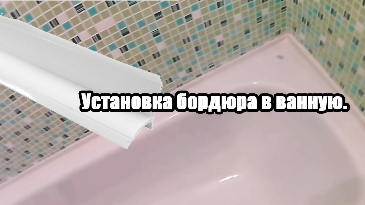 Установка керамического бордюра по периметру ванны - YouTube