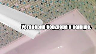 ЛАЙФХАК: Установка пластикового бордюра в ванную.