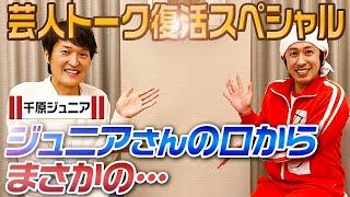 Download lagu 【芸人トーク復活SP】千原ジュニアさんが部屋に来てくれました