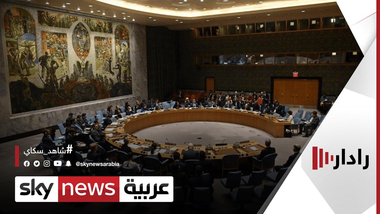 مجلس الأمن يعقد جلسة لبحث التطورات بين فلسيطن وإسرائيل | #رادار  - نشر قبل 2 ساعة