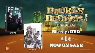 『DOUBLE DECKER! ダグ&キリル』 Blu-ray & DVD 第1巻 CM (30 sec / type A / now avail)