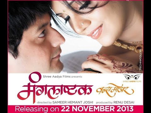 Mangalashtak Once More Full Marathi movie