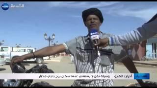 أدرار: الكارو... وسيلة نقل لا يستغني عنها سكان برج باجي مختار