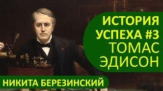 Томас Эдисон биография и история успеха! Что изобрел Томас Алва Эдисон