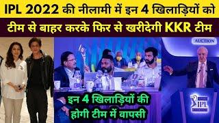 IPL 2022 की नीलामी में इन 4 खिलाड़ियों को Release करके फिर से खरीदेगी KKR की टीम   KKR Retain Players