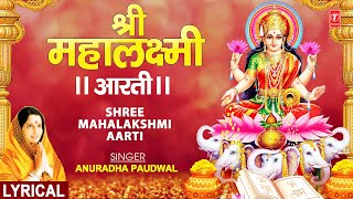 Lakshmi Aarti with Lyrics By Anuradha Paudwal [Full Song] I Shubh Deepawali, Aartiyan