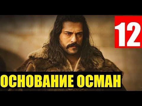 ОСНОВАНИЕ ОСМАН 12СЕРИЯ РУССКАЯ ОЗВУЧКА.АНОНС И ДАТА ВЫХОДА