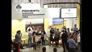 Сызранский НПЗ представил свои инновационные проекты на международной выставке