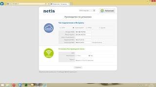 Налаштування роутера Netis WF2411R PPPoE