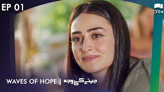 Download Jeenay Ki Wajah | Waves of Hope - Episode 1 | Turkish Drama | Urdu Dubbing | Esra Bilgic | RN1N