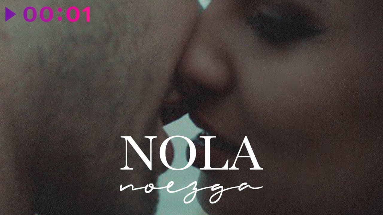 DOWNLOAD Nola – Поезда   Official Audio   2021 Mp3 song