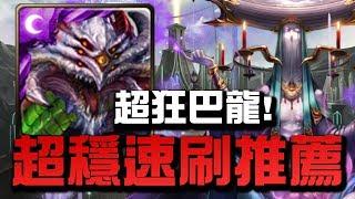 【Hsu】『最狂巴龍』超穩速刷推薦!👉『永恆的沉睡』睡魔地獄級【神魔之塔】 thumbnail