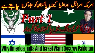 Why America India And Israel Want Destroy Pakistan in urdu and hindi