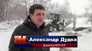 Новостной выпуск от 16.01.2020: Подготовка купелей к православному празднику