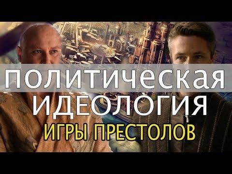 Игра престолов — политическая идеология сериала. Обзор