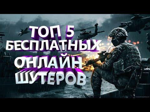 ТОП 5 БЕСПЛАТНЫХ ОНЛАЙН ШУТЕРОВ