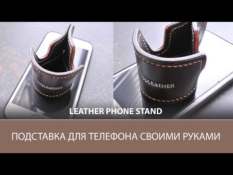 Подставка для телефона из кожи своими руками / Leather Phone Stand