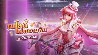 Annette New Skin | Melody