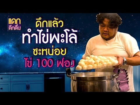 แดกดึกดื่น : เบนทำไข่พะโล้ 100 ฟอง!!! เตรียมไปทำบุญวันพระ - วันที่ 07 Aug 2018