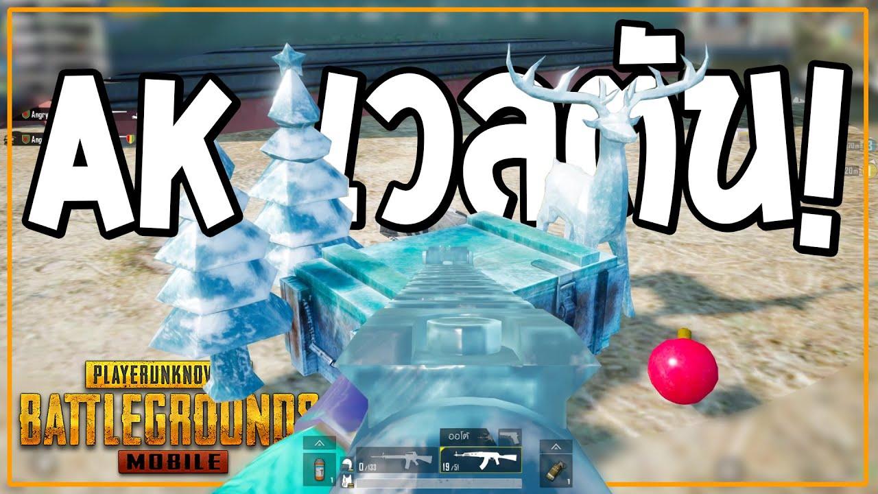 PUBG Mobile : AK น้ำแข็งเวลตัน! ปืนเดียวหมดเป็นหมื่น!