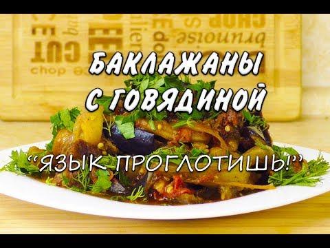 Баклажаны с Говядиной Язык Проглотишь при похудении Ем и Худею Лучший Рецепт Похудела на 43 кг