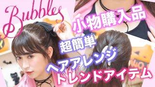 【ファッション】小物購入品♡超簡単ヘアアレンジも!トレンドアイテムも!〜Bubbles〜 thumbnail