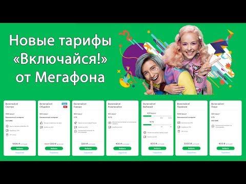 Новые тарифы Мегафона «Включайся!» - с 3 октября 2019 года
