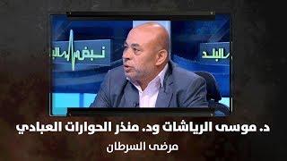 د. موسى الرياشات ود. منذر الحوارات العبادي - مرضى السرطان