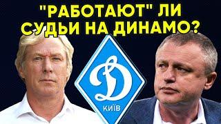 Судьи работают на Динамо Киев в матче Заря Александрия Новости футбола сегодня обзор