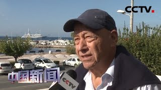 [中国新闻] 希腊商界人士期待习近平主席到访 | CCTV中文国际