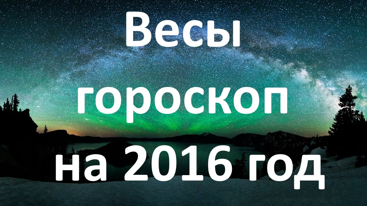 весы любовный гороскоп на 2016 год 1001 розовые сосочки ждут