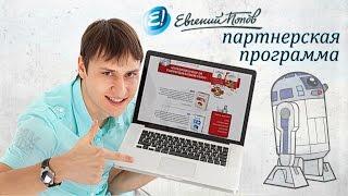 Заработок в интернете. Партнерка от Е. Попова. Присоединяйся и зарабатывай!