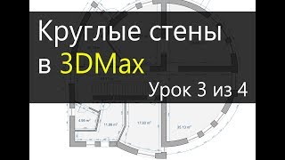 3Ds Max.  Урок 3.  Круглые стены в 3DMax.