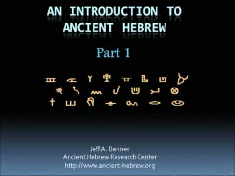 Introduction to Ancient Hebrew Part 1 of 7