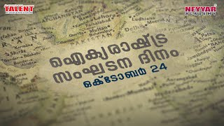 🔁 Repeated PSC Questions on United Nations ▶️ Kerala PSC Previous Questions👍👍👍