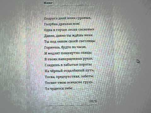 """А.С. Пушкин. """"Няне"""". Прочтение / Pushkin """"To The Nanny"""""""