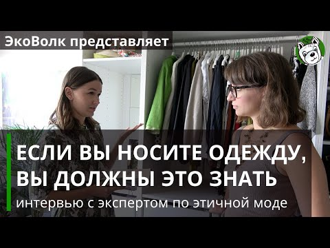 Как подобрать этичный и экологичный гардероб