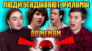 Люди Угадывают Фильмы По Мемам ⁄ Эй Макфлай! Мемы#1