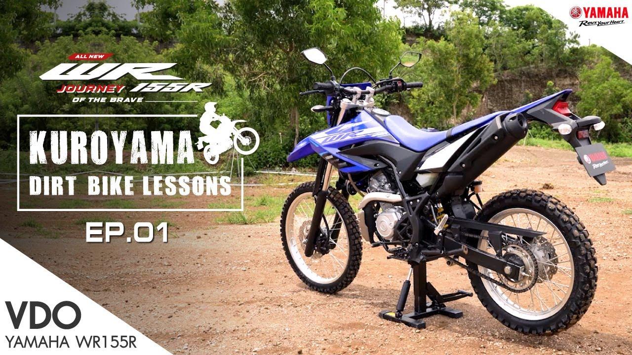 ทริคการขับขี่ Yamaha All New WR155R ตอนที่ 1 [Kuroyama Dirt Bike Lessons!]  [2020]