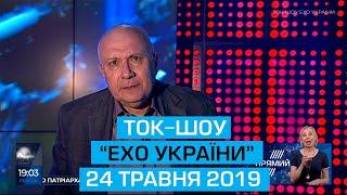 Ток-шоу «Ехо України» Матвія Ганапольсьского від 24 травня 2019 року