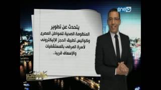 انتظرونا الليلة الدكتور أحمد عماد وزير الصحة مع الاعلامي خالد صلاح في برنامج 8#8على_هوى_مصر8