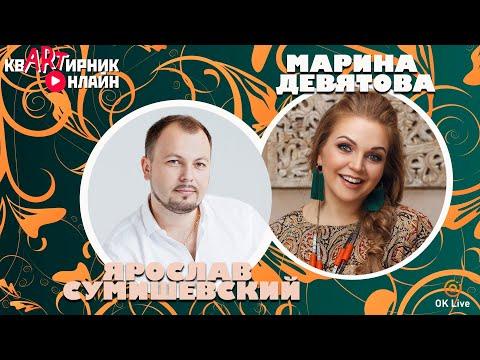 МАРИНА ДЕВЯТОВА | Посол русской культуры | НАРОДНЫЙ АРТИСТ